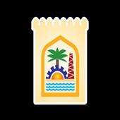 استعلامات بلدية رابغ icon