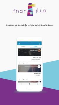 فنار - منصة رواد الأعمال screenshot 1