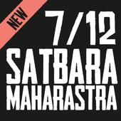 7/12 Satbara Utara Maharashtra icon