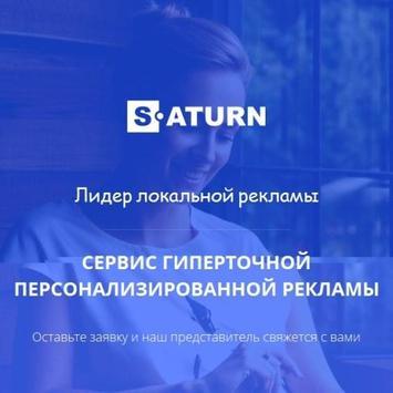 Сатурн - гиперточная реклама poster