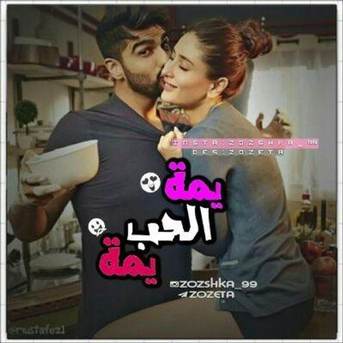 هيما حبيب قلبي Beautiful Words 9