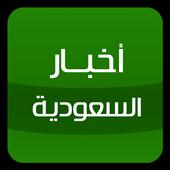 أخبار السعودية - Saudi news icon
