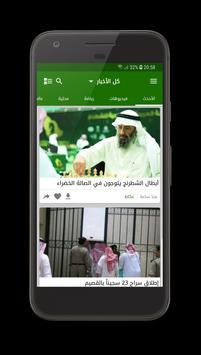 أخبار السعودية - Saudi news poster