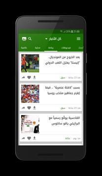 أخبار السعودية screenshot 2