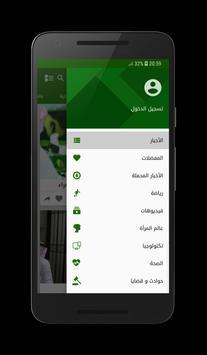 أخبار السعودية - Saudi news apk screenshot