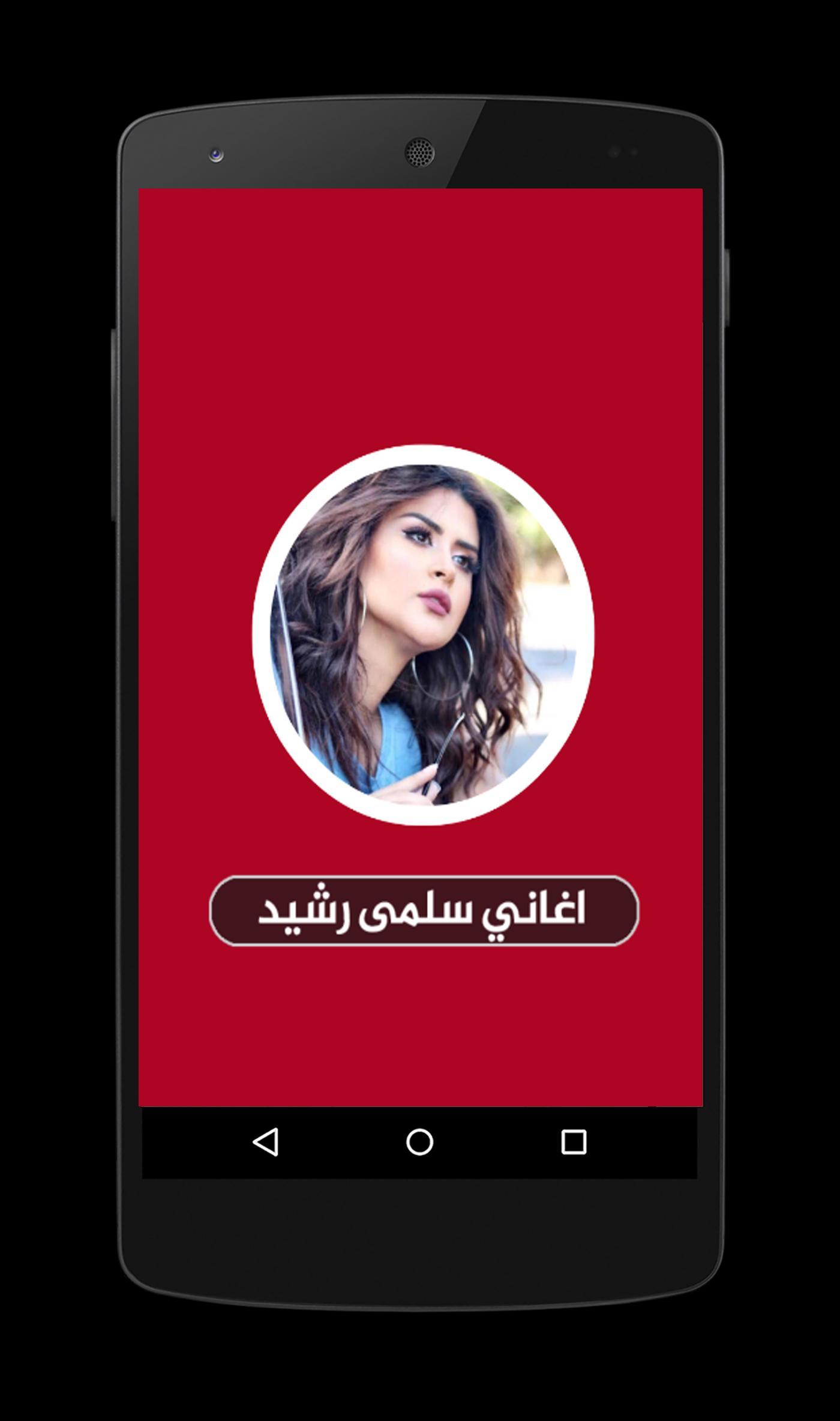 اغاني سلمى رشيد Salma Rachid For Android Apk Download