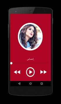 اغاني سلمى رشيد - Salma Rachid apk screenshot