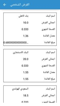 تمويلك apk screenshot