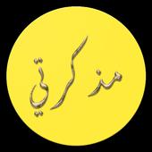 Lite Memo دفتر ملاحظات icon