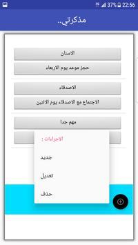 Lite Memo دفتر ملاحظات screenshot 3