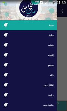 صوت فاس screenshot 5