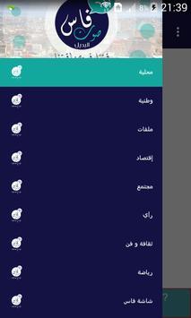صوت فاس screenshot 8