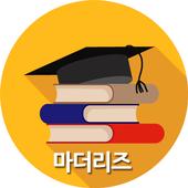 마더리즈  태교, 육아 (임신, 출산) icon