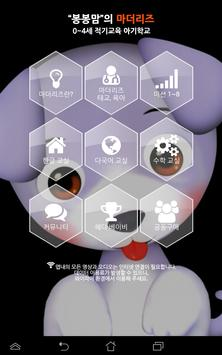 마더리즈  태교, 육아 (임신, 출산) apk screenshot