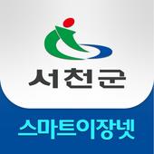 서천군 스마트이장넷 (서천군청) icon