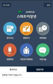서천군 스마트이장넷 poster