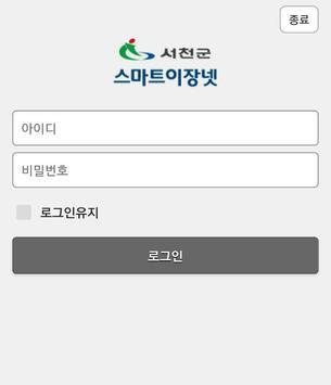 서천군 스마트이장넷 (서천군청) apk screenshot