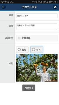 서천군 스마트이장넷 screenshot 2
