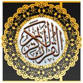 سعد الغامدي mp3 بدون انترنت icon