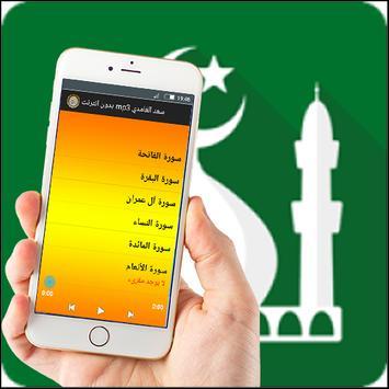 سعد الغامدي mp3 بدون انترنت screenshot 1