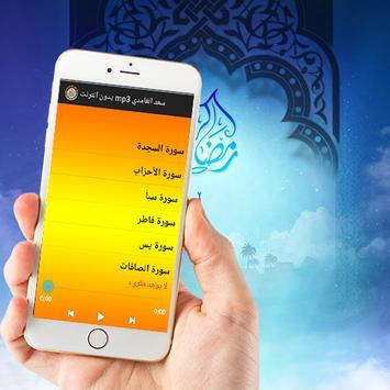 سعد الغامدي mp3 بدون انترنت screenshot 3