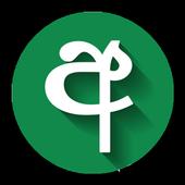 Sinhala Dictionary icon