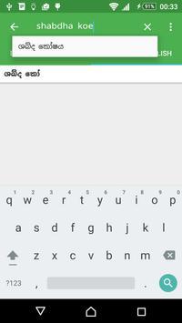 Sinhala Dictionary screenshot 5