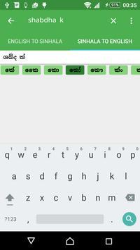 Sinhala Dictionary screenshot 6