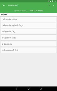 Sinhala Dictionary screenshot 18