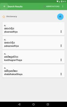 Sinhala Dictionary screenshot 21