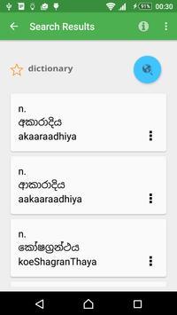 Sinhala Dictionary screenshot 2