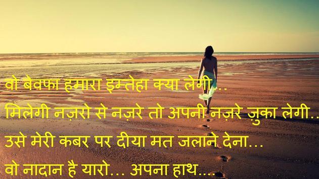 Sad Shayari screenshot 1