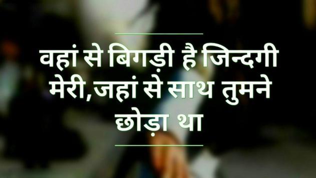 Sad Shayari screenshot 3