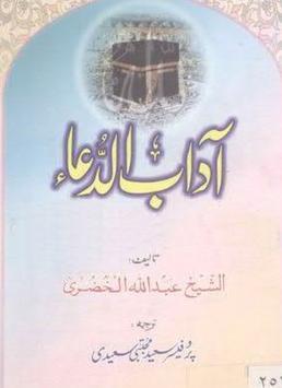 Aadab ad Dua poster