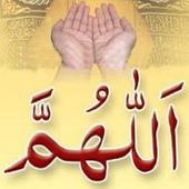 Allahumma URDU BOOK اللَّهُمَّ icon