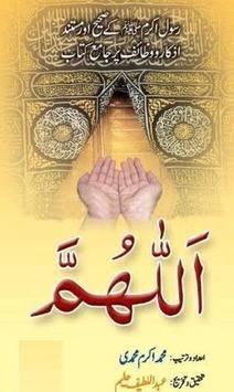 Allahumma URDU BOOK اللَّهُمَّ poster