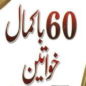 60 باکمال خواتین - 60 Bakamal Khawateen icon