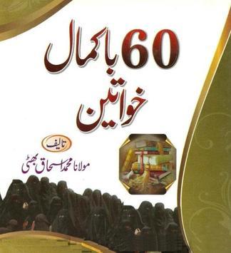 60 باکمال خواتین - 60 Bakamal Khawateen poster