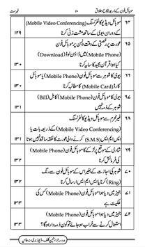 Mobile Phone kay Zariya Nikah o Talaq for Android - APK Download