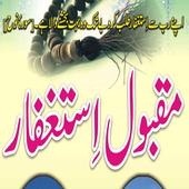 Maqbool Istaghfar URDU BOOK icon