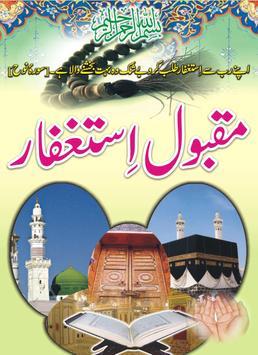 Maqbool Istaghfar URDU BOOK poster