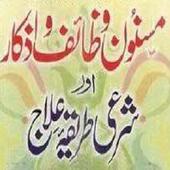 Masnoon Wazaif o Azkar Aur Sharhi Tarika e Ilaj icon