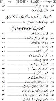 Masnoon Wazaif o Azkar Aur Sharhi Tarika e Ilaj screenshot 4