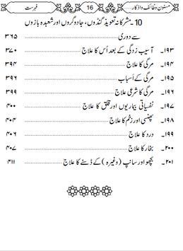 Masnoon Wazaif o Azkar Aur Sharhi Tarika e Ilaj screenshot 7