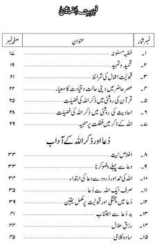 Masnoon Wazaif o Azkar Aur Sharhi Tarika e Ilaj screenshot 1