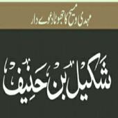 Mehdi E Kazzab Shakeel Bin Hanif icon