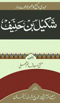 Mehdi E Kazzab Shakeel Bin Hanif poster