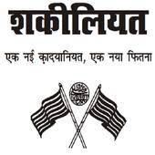 Shakileeyat Ek Naya Fitna HINDI icon
