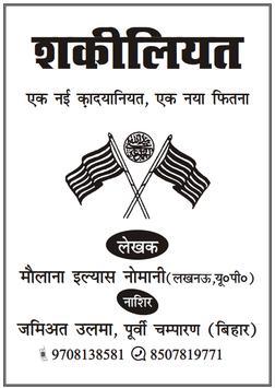 Shakileeyat Ek Naya Fitna HINDI poster