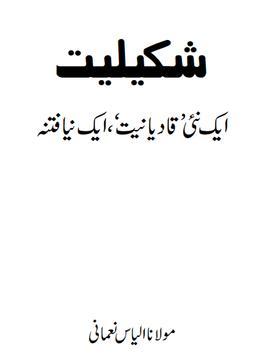 Shakileeyat Ek Naya Fitna URDU poster